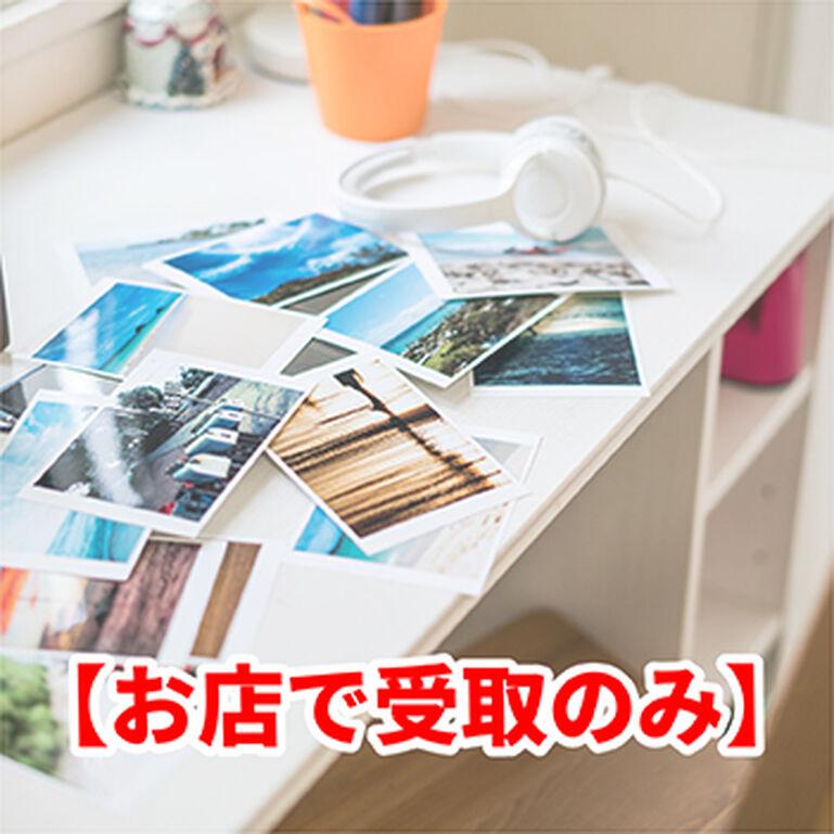 かんたんスマホ・デジカメプリント(お受取方法は、店舗受取)